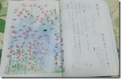 2014-06-13-09-08-24_deco